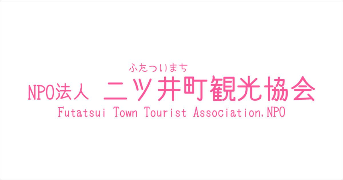二ツ井町観光協会